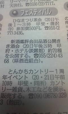 shinbun100320.jpg