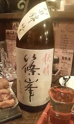 shinomine101211.jpg
