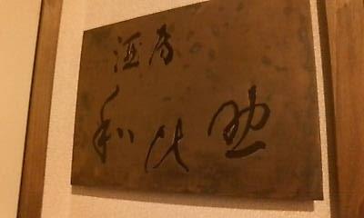 wabisuke100113.jpg
