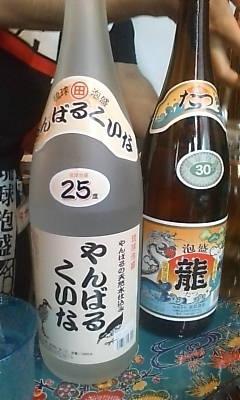 yanbarukuina100320.jpg