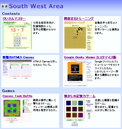 South West Area新トップ