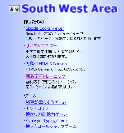 South West Area旧トップ