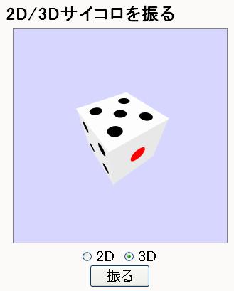 2D/3Dサイコロを振る