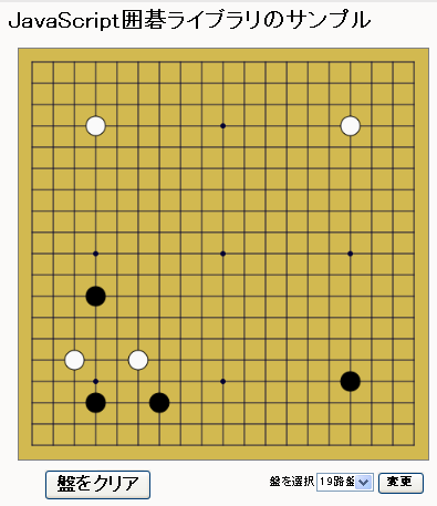 囲碁ライブラリの使用サンプル