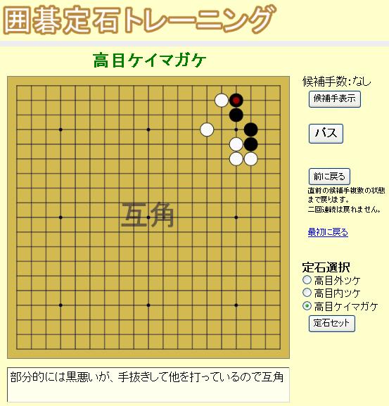 囲碁定石トレーニング