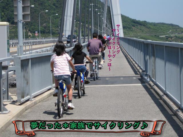 夢のサイクリング
