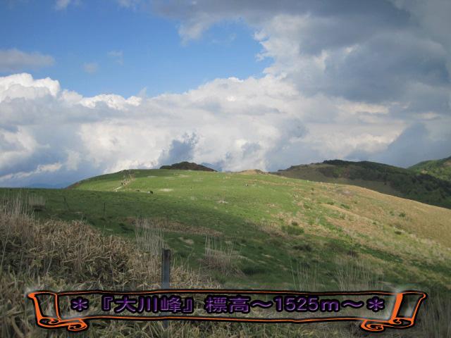 大川峰1525
