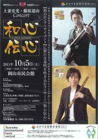 20111008hogaku7.jpg