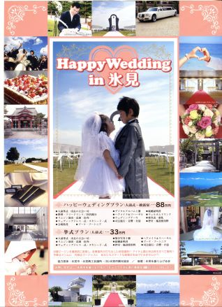 氷見結婚式