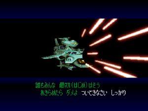 バスターミサイル