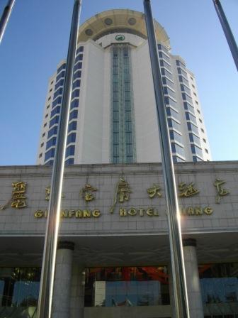 麗江官房大酒店