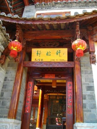 中国式旅館