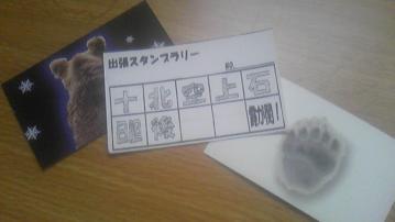 オリジナルスタンプラリーカード