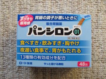 市販 薬 胃潰瘍