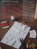 おうち本2