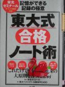 ナナ本ノート術