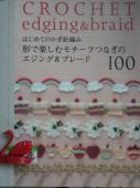 手芸本10