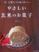 レシピ本10