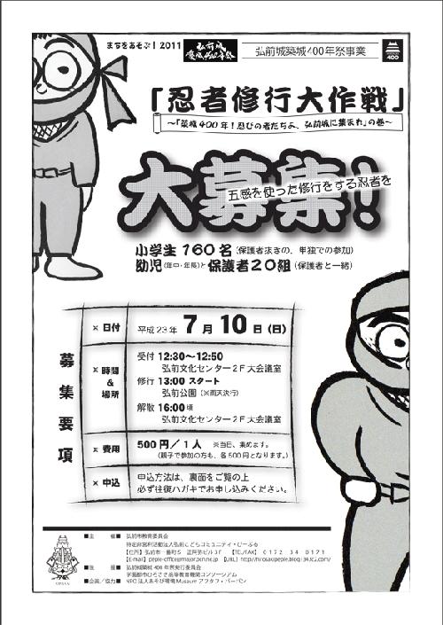 まちをあそぶ!2011「忍者修行大作戦」チラシ 表