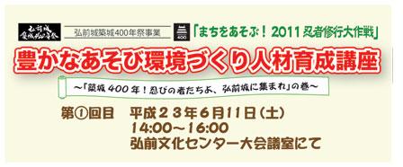 まちをあそぶ!11/6/11 タイトル