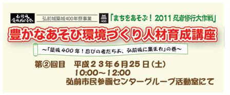 まちをあそぶ!11/6/25 タイトル