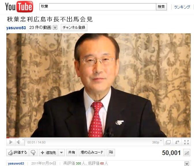 秋葉市長youtube