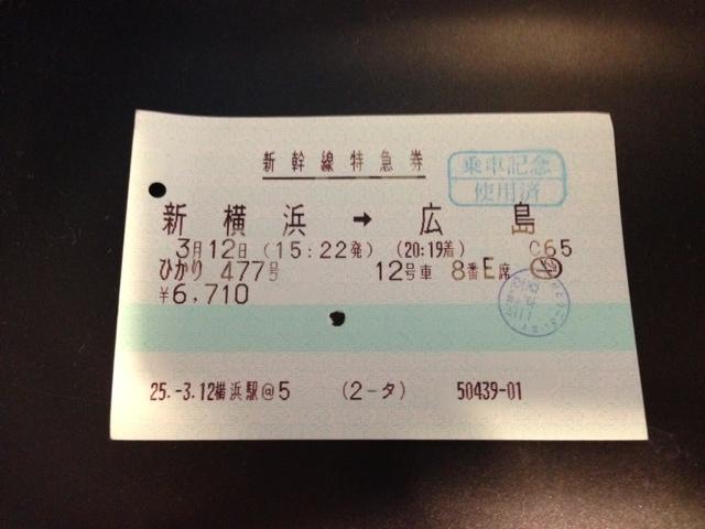 477A指定券