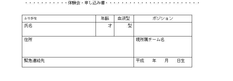 体験会申込用紙 当日受付で記入も可能です。