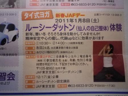 jaf+譁ー譏・_convert_20101129155128