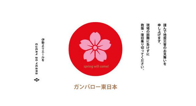 ガンバロー東日本