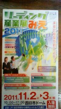 産業展 ポスター