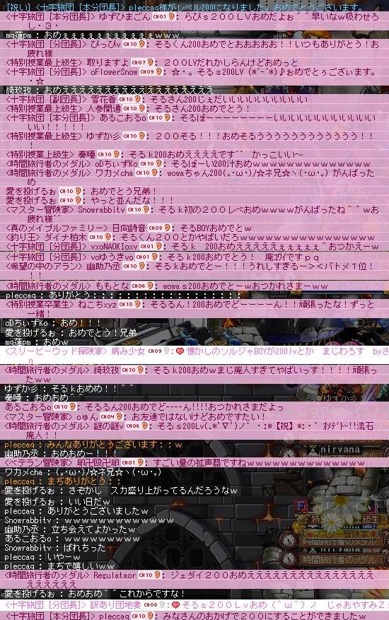 そるk200レベお祝い拡声器!!