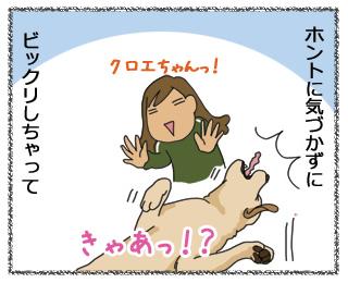 羊の国のラブラドール絵日記1月3日3