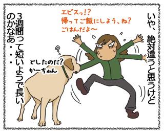 羊の国のラブラドール絵日記NEW!!7