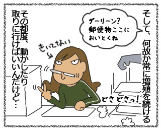 羊の国のラブラドール絵日記NEW!!3