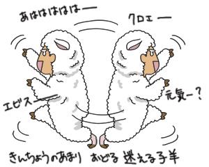 羊の国のラブラドール絵日記NEW!!2