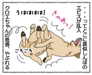 羊の国のラブラドール絵日記NEW!!12月20日4