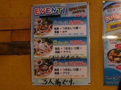 韓国魚市場 海辛(ヘシン)1