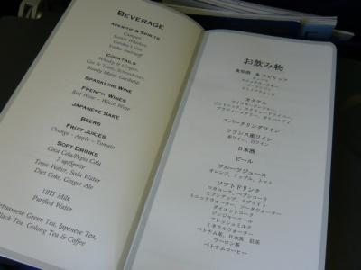 ベトナム航空 成田→ハノイ2