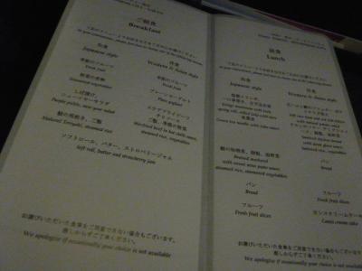 ベトナム航空 ホーチミン→成田1