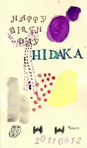 hidaka2011.jpg