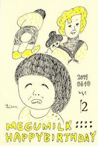 megumu2011.jpg