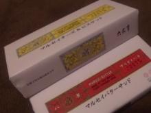 はまゆふの☆しあわせアロマ☆ヒーリング-091225_055226.jpg