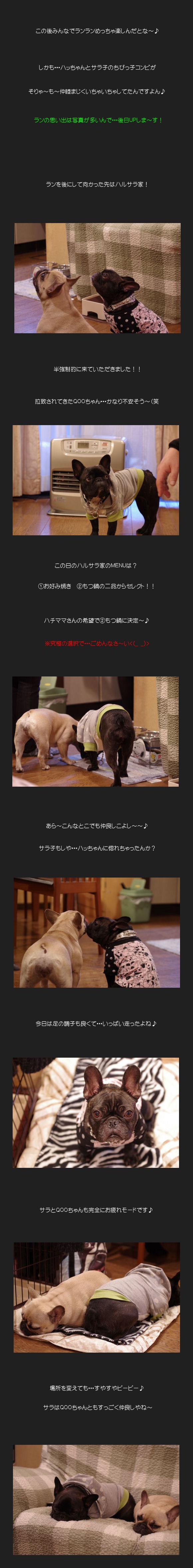 京都de初デートB
