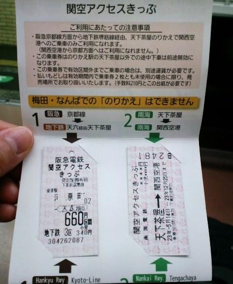 河原町→関空