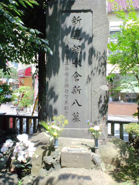 永倉新八の墓石
