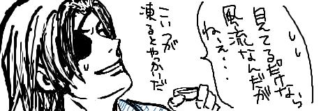 101225yukimizake9.png