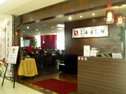 上海湯包館01