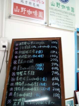 山野農荘コーヒー04