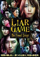 LIAR GAME ライアーゲーム ザ・ファイナルステージ
